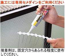 セメダインを穴からはみ出す程度に塗り、間仕切り塀の上など鳩が停まりやすい場所に設置してください。
